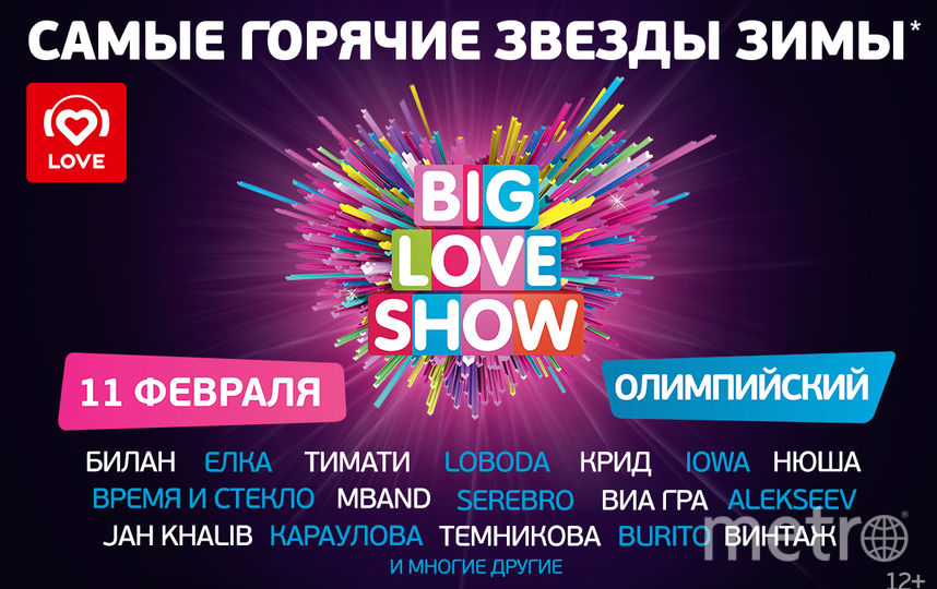 Афиша BigLoveShow. Фото предоставлено организаторами