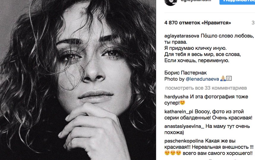 Аглая Тарасова - фотоархив.