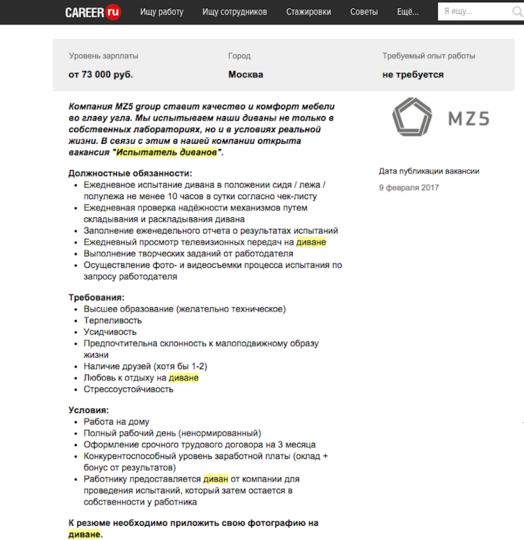 Необычная вакансия. Фото Скриншот Career.ru
