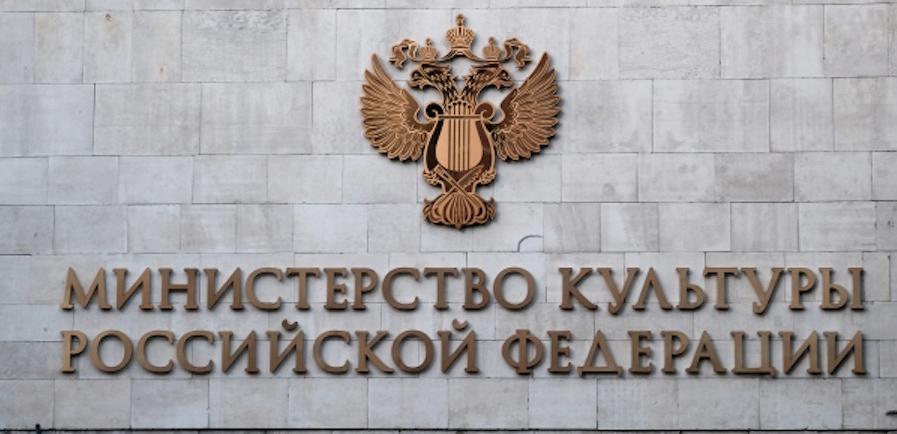 Министерство культуры. Фото РИА Новости