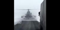 В Казахстане пилот приземлил военный вертолёт на трассу, чтобы спросить дорогу
