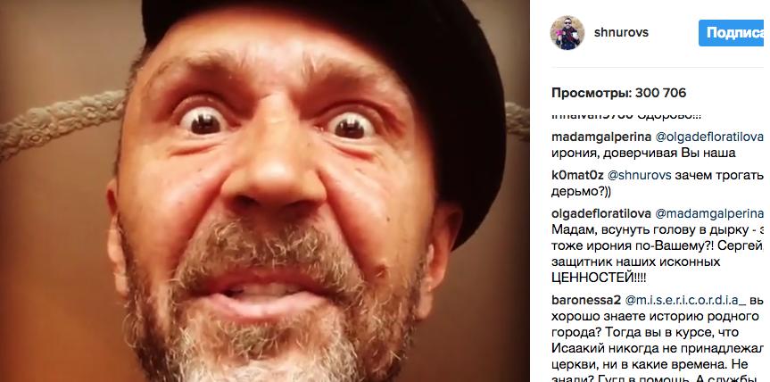 Ксения Собчак начала флешмоб в поддержку Сергея Шнурова. Фото Instagram/shnurovs