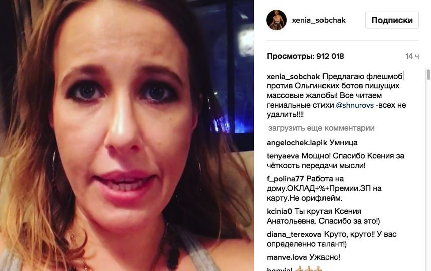 Ксения Собчак начала флешмоб в поддержку Сергея Шнурова. Фото Instagram/xenia_sobchak