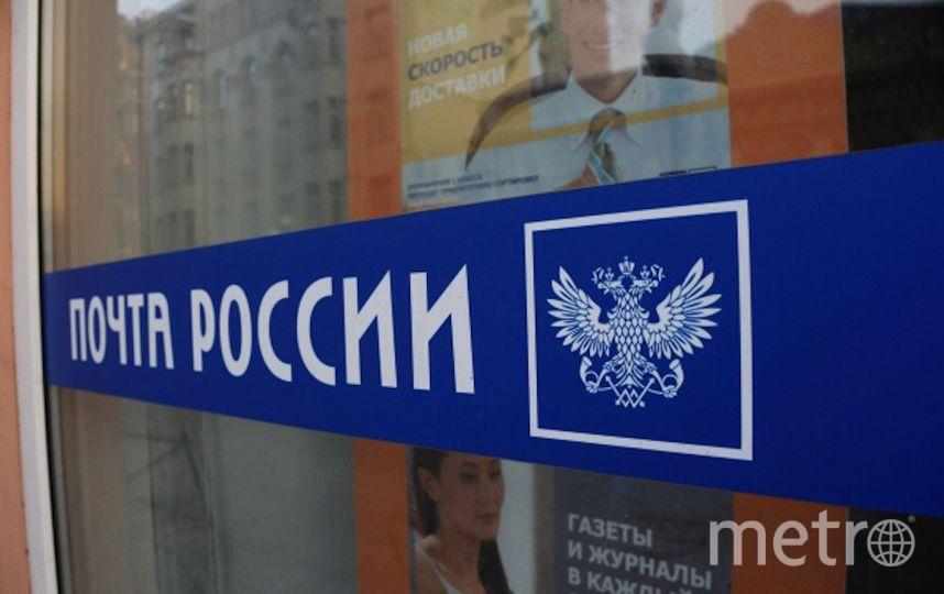 """""""Почта России"""". Фото РИА Новости"""