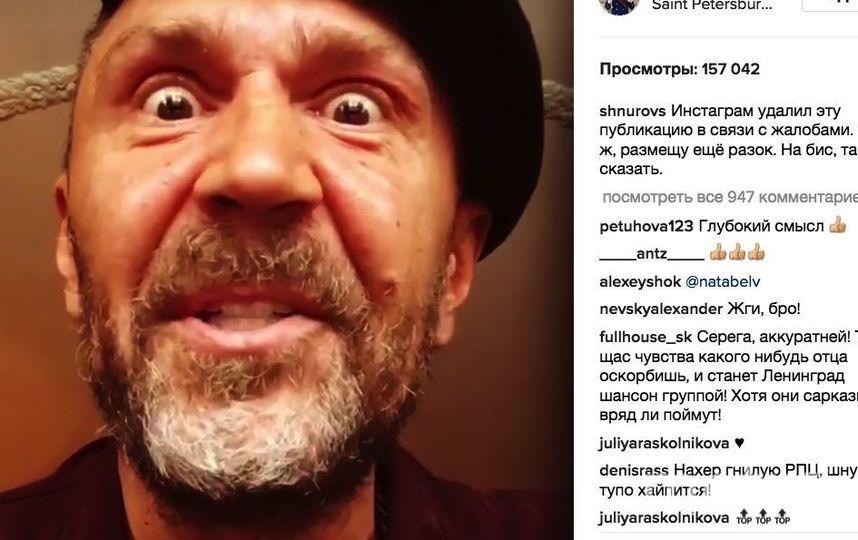 Видео Сергея Шнурова со стихотворением об Исаакиевском соборе вернулось на место. Фото Скриншот/Instagram:shnurovs