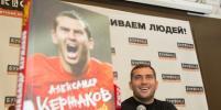 Александр Кержаков представил автобиографию