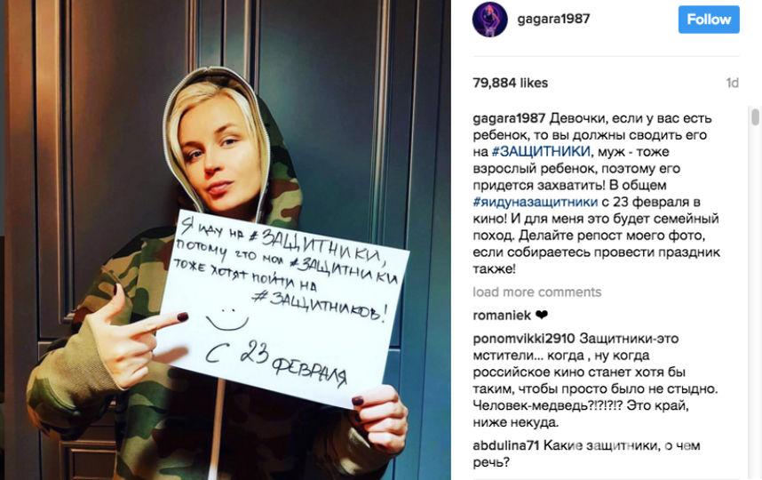 Фото из Instagram Полины Гагариной.