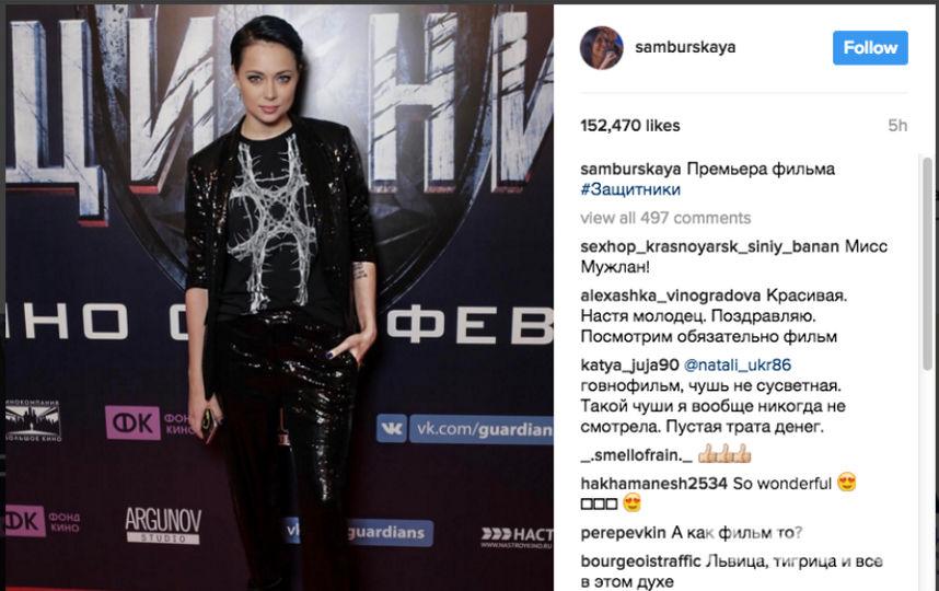 Фото из Instagram Настасьи Самбурской.