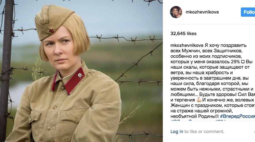 Фото из Instagram Марии Кожевниковой.