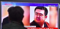 Полиция выяснила, от чего умер Ким Чен Нам
