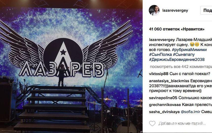 Сергей Лазарев впервые вывел сына на сцену в Петербурге. Фото Скриншот/Instagram:lazarevsergey