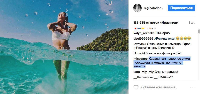 Регина Тодоренко опубликовала фото без нижнего белья. Фото Скриншот/Instagram: reginatodorenko