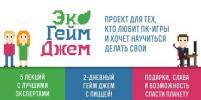 В Петербурге школьникам предложат стать разработчиками игр