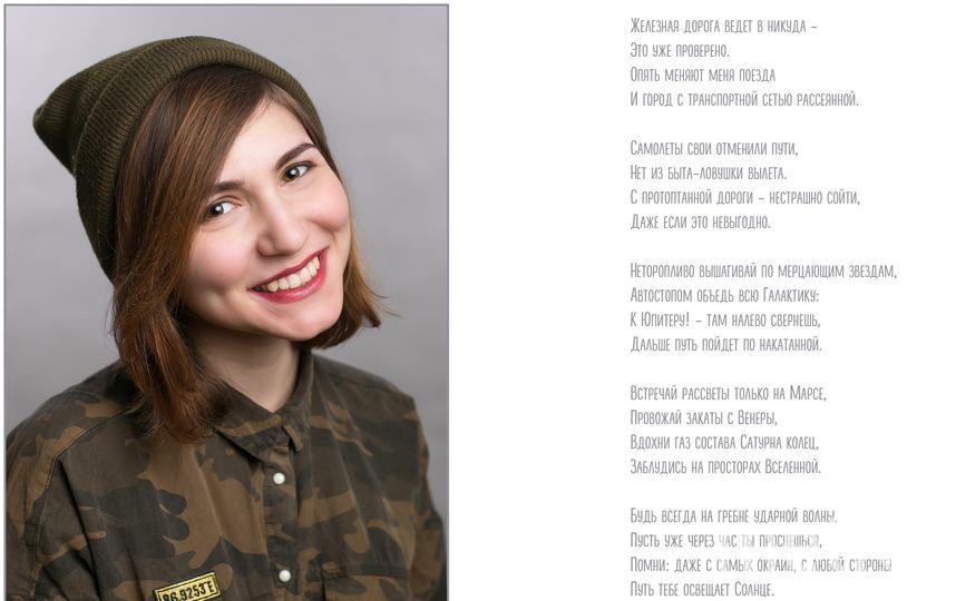 Коллаж, Дарья Прокофьева. Фото Катерина Скабардина-Столбинская