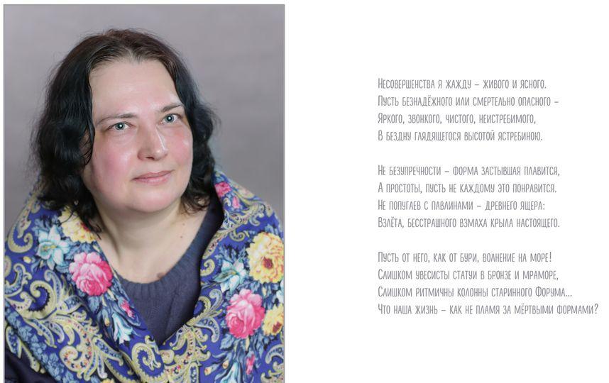 Коллаж, Лариса Подистова. Фото Катерина Скабардина-Столбинская
