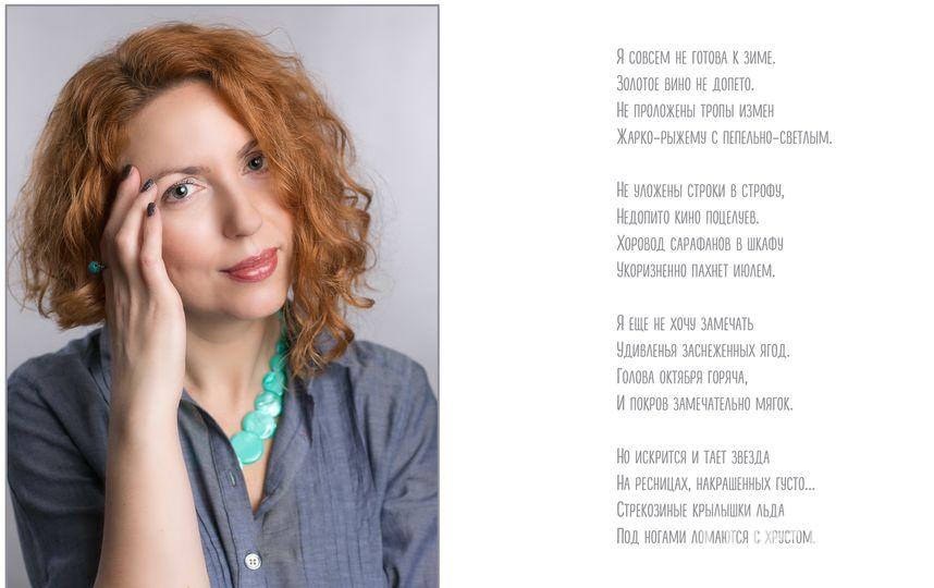 Коллаж, Мария Дубиковская. Фото Катерина Скабардина-Столбинская