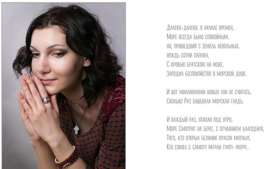 Коллаж, Мила Щеголькова. Фото Катерина Скабардина-Столбинская