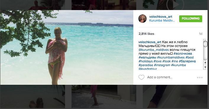 """Волочкова обожает показывать """"голые"""" провокационные фото."""