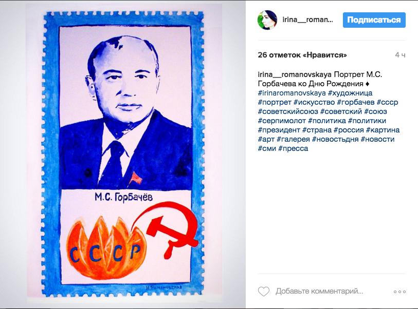 Работа Ирины. Фото Скриншот Instagram/irina__romanovskaya