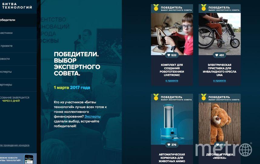 """Победители образовательного этапа. Фото """"Metro"""""""