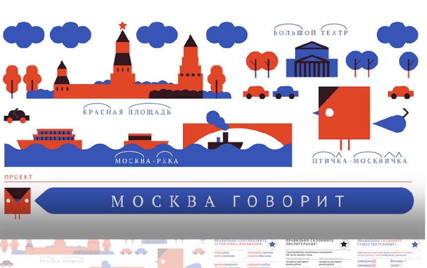 Плакат. Фото mos.ru