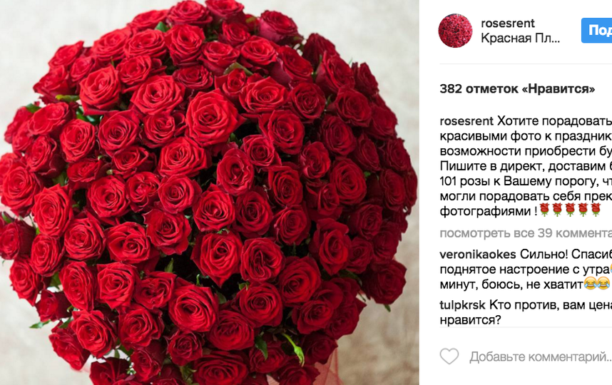 Пример предложения по доставке цветов. Фото скриншот Instagram