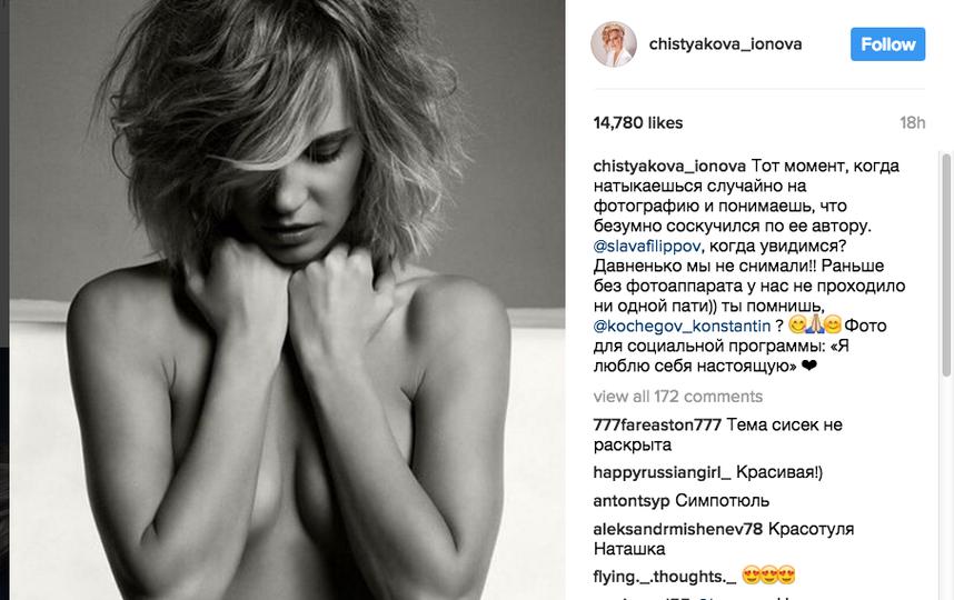 Фото: instagram.com/chistyakova_ionova.