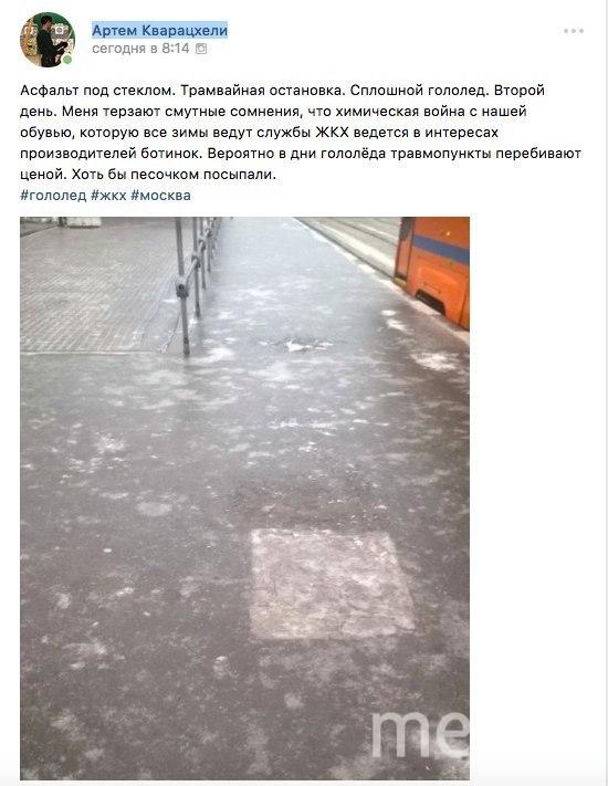 Москвичи жалуются на гололёдицу. Фото скриншот ВК.