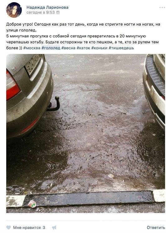 Москвичи жалуются на гололёдицу. Фото скриншот VK.