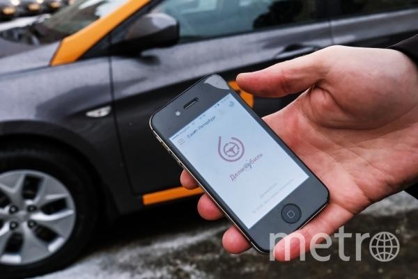 Демонстрация работы мобильного приложения для каршеринга (архивное фото). Фото РИА Новости