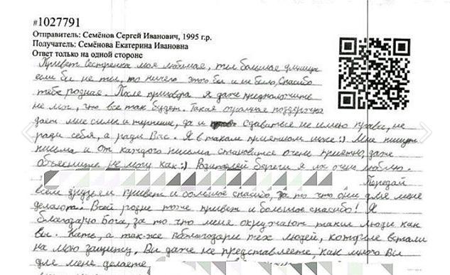 Письмо Сергея Семёнова из тюрьмы. Фото Скриншот YouTube