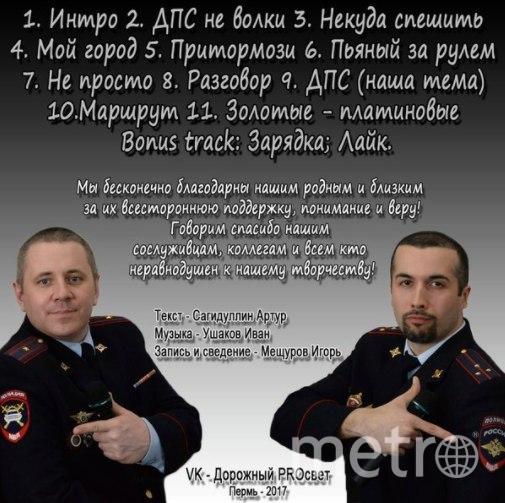 """Члены группы """"Дорожный PROсвет"""". Фото скриншот со странички группы VK."""