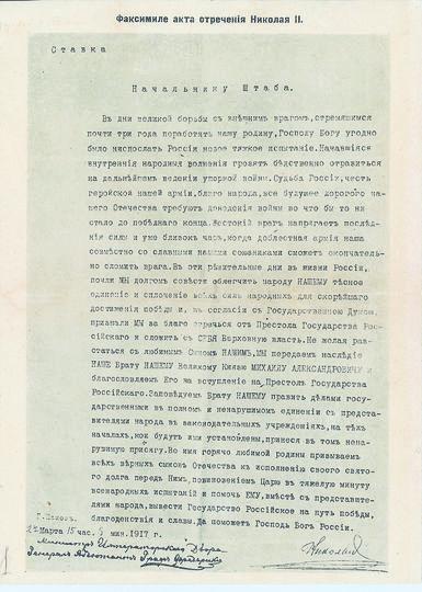 Факсимиле акта отречения Николая II от российского престола за себя и своего сына. Фото Музей современной истории России.