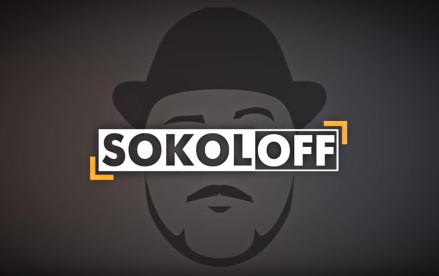 Логотип канала кинокритика Александра Соколова. Фото Скриншот Youtube