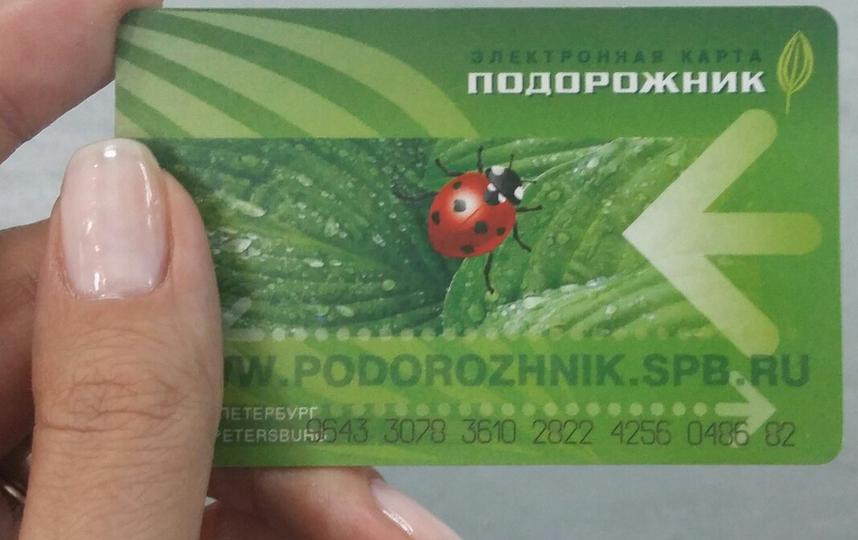 """По """"Подорожнику"""" можно будет ездить в Москве. Фото """"Metro"""""""