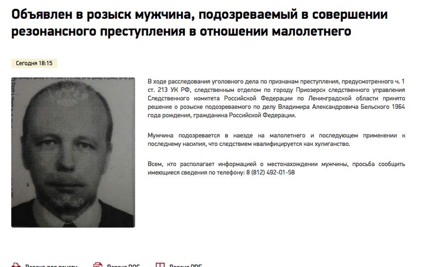 lenobl.sledcom.ru.