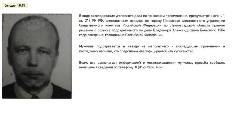 Накануне Следком объявил мужчину в розыск. Такое объявление появилось на сайте ведомства.