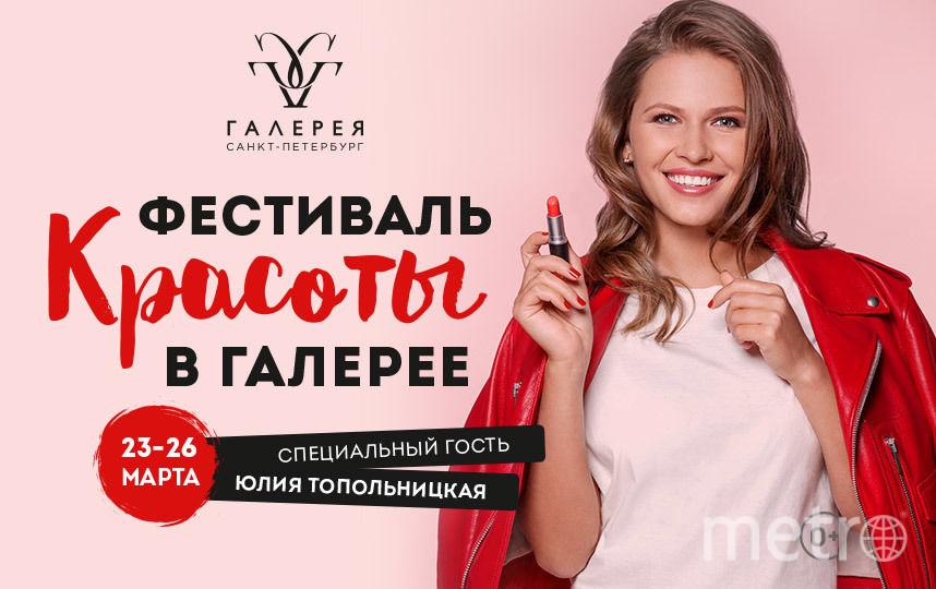 Специальный гость мероприятия - актриса Юлия Топольницкая. Фото ТРЦ Галерея