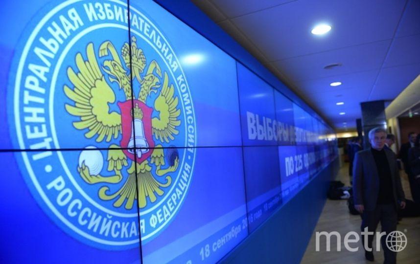 ЦИК РФ. Фото РИА Новости