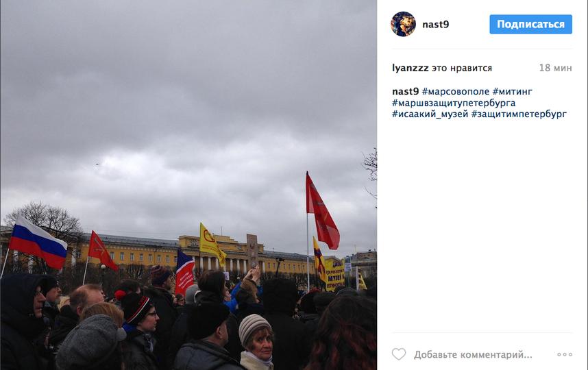 На Марсово поле вышли порядка пятисот петербуржцев. Фото Скриншот Instagram