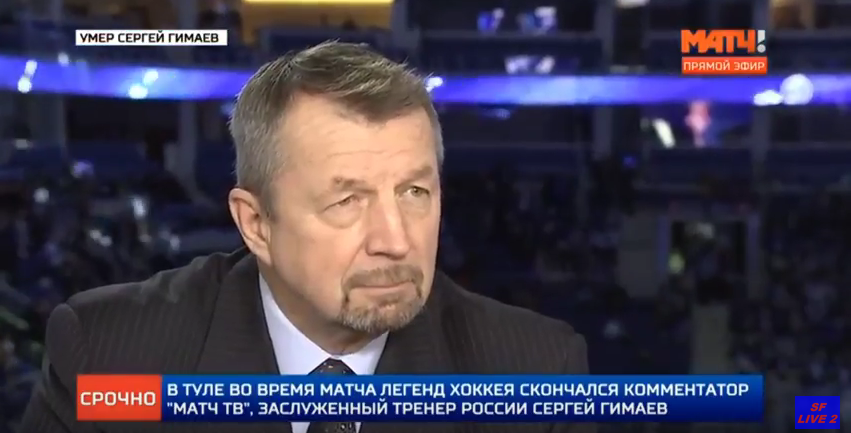 Скончался заслуженный тренер России по хоккею Сергей Гимаев. Фото Скриншот Youtube