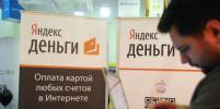 """""""Яндекс"""" компенсирует потери покупателей из-за недобросовестных интернет-магазинов"""