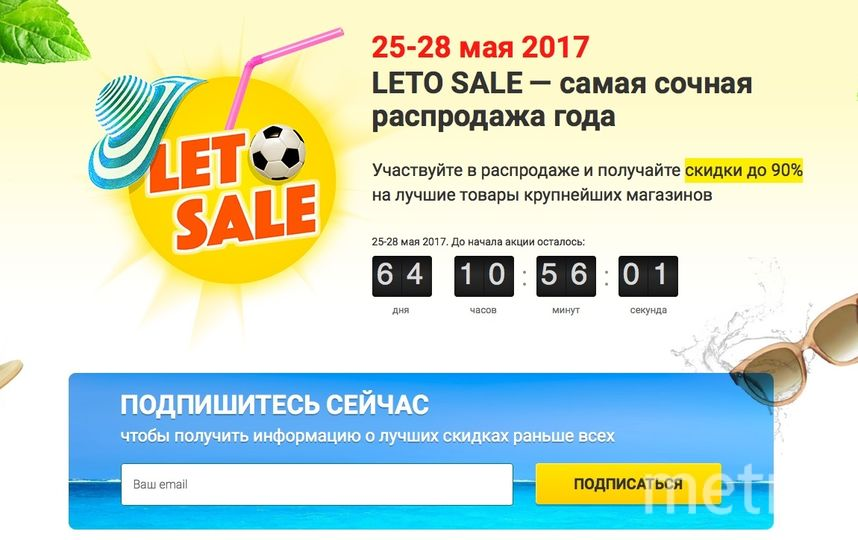 Первая летняя онлайн-распродажа в стране. Фото с сайта акции