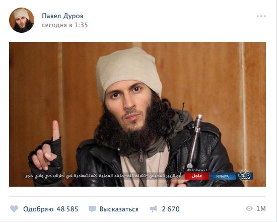 Павел Дуров опубликовал фотожабу в образе шахида. Фото Скриншот vk.com/durov, vk.com