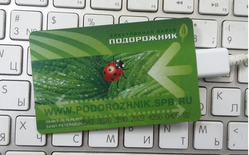 """Петербуржец """"взломал"""" карту """"Подорожник"""". Фото """"Metro"""""""