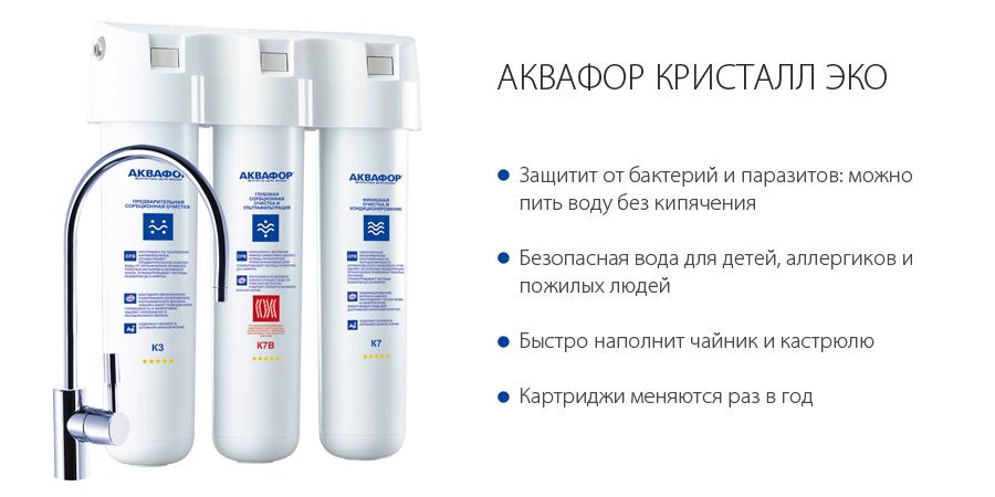 АКВАФОР Кристалл ЭКО задерживает лямблии. Фото  www.aquaphor.ru