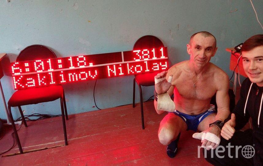 Рекордсмен. Фото предоставил Николай Каклимов