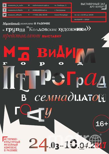 Революционный Петроград представят в стиле мультреализма. Фото СПб ГБУК