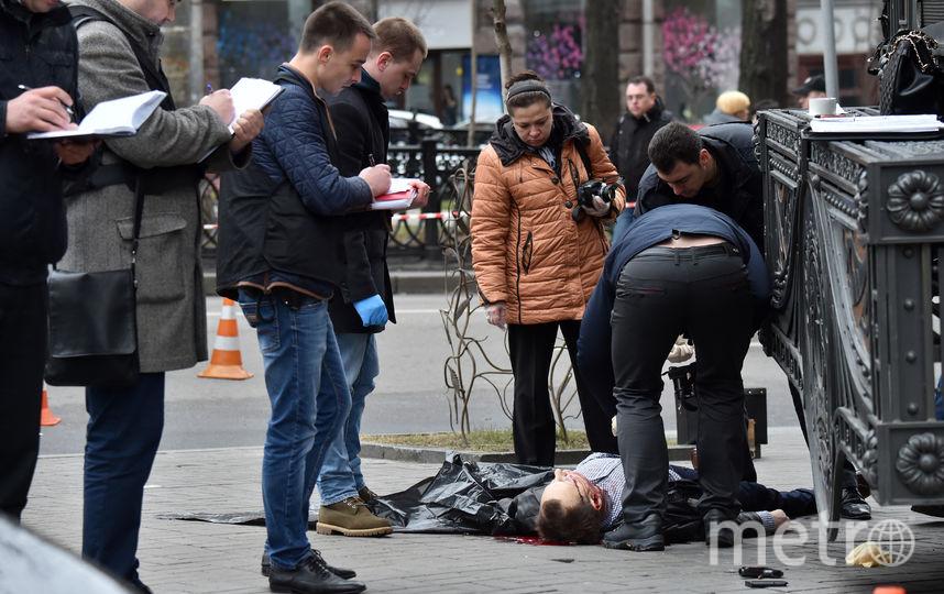 Место убийства Дениса Вороненкова в Киеве. Фото AFP