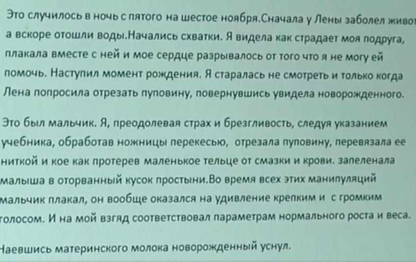 Фрагмент из книги Екатерины Мартыновой. Фото Скриншот Youtube